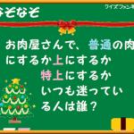 【クリスマスなぞなぞ】画像クイズのクイズファンネットより、クリスマスなぞなぞが届いたよ!