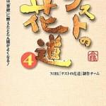 【告知】書籍 テストの花道④ 2014年2月26日発売!
