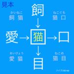 「漢字クイズいろいろ」からブルーの漢字テスト登場