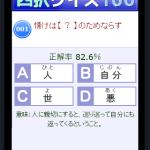 【漢字クイズ】学習系!ことわざ・慣用句クイズがオープン!