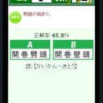 【学習系クイズ】意味もばっちり覚えられる!『かんたん四字熟語クイズ』!