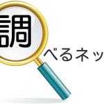 『クイズファン・ネット』×『調べるネット』クイズに答えてQUOカードが抽選で当たる!