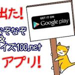 なぞなぞ&クイズ100.net アプリ、ついに公開!