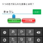 なぞなぞ&クイズ100.net 【アプリ版】近日登場!