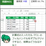 【学習系クイズ】エクセルが学べるクイズサイト!『100Excelクイズ』が出た!