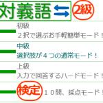 【学習系クイズ】『類義語 対義語漢字クイズ』全難易度に「検定モード」追加!