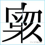 毎日更新の漢字クイズセレクション!