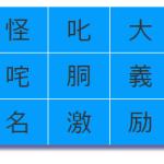 漢字クイズいろいろから【熟語探し】スタート!