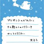 【クリスマスクイズ】サンタクロースが解けなかった問題とは!?