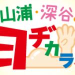 東海ラジオ「山浦・深谷のヨヂカラ!」にnazo2.netのなぞなぞ登場!