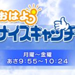 OBSテレビ「おはようナイスキャッチ」にnazo2.netのなぞなぞ登場!