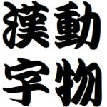 【漢字クイズ】動物漢字クイズ至上、最も難しい魚介類の漢字(魚へん除外)!28種