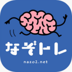 【なぞなぞアプリ】なぞトレ! やさしいなぞなぞ詰め合わせの脳トレアプリ!【リリース】