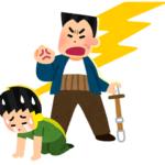 【解答】父の日のプレゼントでお父さんが怒り出す?理不尽 なぞなぞ!の解答。