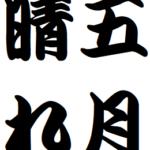 【ゆる雑学クイズ】「五月晴れ」の読み方は?何月に使うのが正しいの?