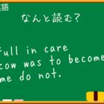 【クイズファンネット】ファイルNo2「英語なの?これなんと読む?」の【解答】