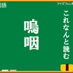 【クイズファンネット】ファイルNo3「読めそうで読めない?嗚咽」の【解答】