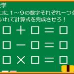 【クイズファンネット】ファイルNo4「数学クイズ 計算式を完成させよう!」の【解答】