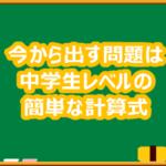 【クイズファンネット】ファイルNo5「数学クイズ ほとんどの人が解けない計算式」の【解答】