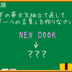 【クイズファンネット】ファイルNo6「NEW DOORを一つの言葉に!」の【解答】