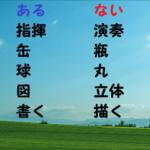 【クイズファンネット】ファイルNo7「あるなしクイズ 初級 No,1」の【解答】
