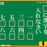 【クイズファンネット】ファイルNo11「□に漢字を入れなさい」の【解答】