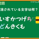 【クイズファンネット】ファイルNo12「消されている文字は何?」の【解答】