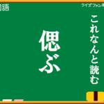 【クイズファンネット】ファイルNo13「読めそうで読めない?偲ぶ」の【解答】