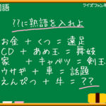 【クイズファンネット】ファイルNo15「??に熟語を入れよ」の【解答】