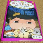 【なぞ解き絵本】小学生に大人気の「おしりたんてい 7 みはらしそうの かいじけん」がププッと発売!