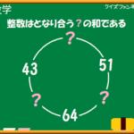【クイズファンネット】ファイルNo16「数学クイズ ?に入る数字は」の【解答】