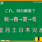 【クイズファンネット】ファイルNo17「何の順番 ?」の【解答】