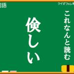 【クイズファンネット】ファイルNo18 読めそうで読めない?「倹しい」の読み方