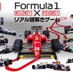 【リアル謎解きゲーム】× Formula1~伝説のF1マシンの謎を解け~ 2018/10月8日迄