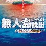 【リアル謎解きゲーム】無人島からの脱出~誘惑の殺戮島(インフェルノ)~再演 2019年3月23日・24日