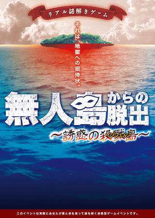 無人島からの脱出~誘惑の殺戮島(インフェルノ)