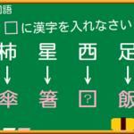 【クイズファンネット】ファイルNo20「漢字クイズ 柿→傘 星→箸 足→飯 西→?」の【解答】