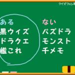 【クイズファンネット】ファイルNo21「ゲームあるなしクイズ 黒ウィズにあってパズドラにない?」の【解答】