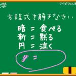 【クイズファンネット】ファイルNo22「次の方程式を解きなさい」の【解答】