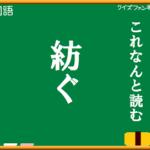【クイズファンネット】ファイルNo24 読めそうで読めない?「紡ぐ」の読み方