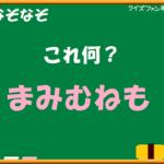 【クイズファンネット】ファイルNo25「これなんと読む? まみむねも」の【解答】