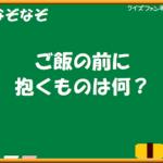 【クイズファンネット】ファイルNo26「なぞなぞ ご飯の前に抱くもの?」の【解答】