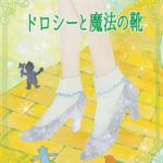 【リアル謎解きゲーム】ドロシーと魔法の靴 2019年10月21日~27日