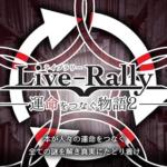 【リアル謎解きイベント】Live-Rally(ライブラリー)-運命をつなぐ物語2ー 2018年11月16日~12月20日