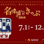 【リアル謎解きゲーム】「名探偵へのきっぷ2018」2018年7月1日~12月2日