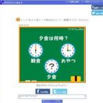 クイズ専門メディア「クイズファンネット」コラボイベント申込ページを新設!ウェブでのクイズイベントのノウハウを手軽に利用可!