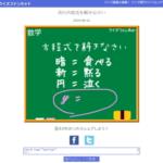 クイズ専門バイラルメディア『クイズファン・ネット』ニューリリース~(株)SQOOLとベストリンクが共同で開発~
