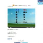 『クイズファンネット』×『Choibo』コラボイベント開催~猫VS美女 勝つのはどっち!?~勝敗を予想してQUOカードが当たる!