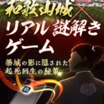 【リアル謎解きゲーム】×和歌山城 築城の影に隠された起死回生の秘策 2018年10月20日~12月28日