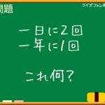 【クイズファンネット】ファイルNo27「これは何?(なぞなぞ)」の【解答】